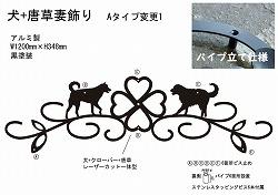 455:ステンレス製犬+唐草妻飾り