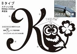 446:イニシャルK+ふくろうステンレス製妻飾り