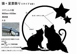 454:ステンレス製猫星妻飾り