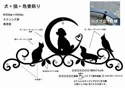 457:ステンレス製犬+猫+小鳥妻飾り