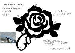 406:薔薇ステンレス製妻飾り
