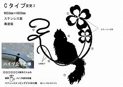 456:ステンレス製イニシャルY+猫+クローバー妻飾り