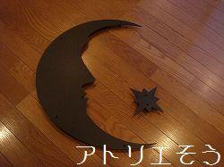 三日月と星を素敵にデザインしたおしゃれで人気のロートアイアン風ステンレス製オーダー妻飾りの写真