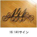 数字141のモチーフを組み合わせた素敵なロートアイアン風ステンレス製看板の写真