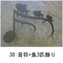 音符と魚3匹のモチーフを組み合わせたロートアイアン風ステンレス製玄関飾りの写真