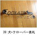 犬と四葉のクローバーのモチーフを組み合わせたロートアイアン風ステンレス製オーダー表札の写真