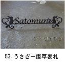 かわいいうさぎと唐草のモチーフを組み合わせたロートアイアン風のステンレス製オーダー表札の写真