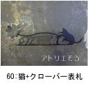 猫と四葉のクローバーのモチーフを組み合わせたロートアイアン風のステンレス製オーダー表札の写真