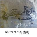 ココペリのモチーフを組み合わせたロートアイアン風のステンレス製オーダー表札の写真