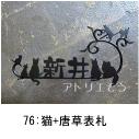 猫と唐草のモチーフを組み合わせたロートアイアン風のステンレス製オーダー表札の写真