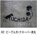 ビーグル犬と四葉のクローバーのモチーフを組み合わせたロートアイアン風のステンレス製オーダー表札の写真