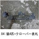 猫4匹と四葉のクローバーのモチーフを組み合わせたかわいいロートアイアン風のステンレス製オーダー表札の写真