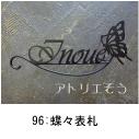 蝶々のモチーフを組み合わせたロートアイアン風のステンレス製オーダー表札の写真