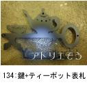 鍵とポットとティーカップのモチーフを組み合わせた素敵なロートアイアン風ステンレス製オーダー表札の写真