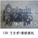 猫と家紋のモチーフを組み合わせた素敵なロートアイアン風ステンレス製オーダー表札の写真