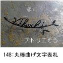 丸棒を曲げて文字を作った素敵な曲げ文字のロートアイアン風ステンレス製オーダー表札の写真