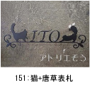 猫2匹を組み合わせた素敵なロートアイアン風ステンレス製オーダー表札の写真