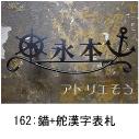 イカリと舵モチーフを組み合わせた素敵なロートアイアン風ステンレス製オーダー漢字表札の写真