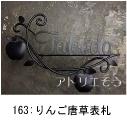 りんごのモチーフを組み合わせた素敵なロートアイアン風ステンレス製オーダー表札の写真