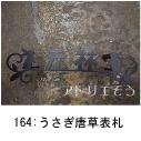 うさぎと唐草のモチーフを組み合わせた素敵なロートアイアン風ステンレス製オーダー表札の写真