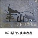 猫2匹のモチーフを組み合わせた素敵なロートアイアン風ステンレス製オーダー漢字表札の写真