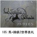 馬と蹄鉄のモチーフを組み合わせた素敵なロートアイアン風ステンレス製オーダー表札の写真