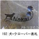 犬と四葉のクローバーのモチーフを組み合わせた素敵なロートアイアン風ステンレス製オーダー表札の写真