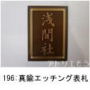 真鍮エッチングのオーダー表札の写真