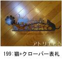 猫2匹と四葉のクローバーのモチーフを組み合わせた素敵なロートアイアン風ステンレス製オーダー看板の写真