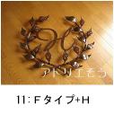 おしゃれで人気のロートアイアン風オリジナルアルミ製妻飾りFタイプにイニシャルHのモチーフのを加えた写真