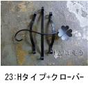 おしゃれで人気のロートアイアン風オリジナルアルミ製妻飾りHタイプのアイビーをクローバーのモチーフに変えた写真