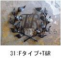 おしゃれで人気のロートアイアン風オリジナルアルミ製妻飾りFタイプにイニシャルTとRのモチーフのを加えた写真