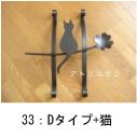 おしゃれで人気のロートアイアン風オリジナルアルミ製妻飾りDタイプに猫のモチーフの写真