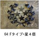 おしゃれで人気のロートアイアン風オリジナルアルミ製妻飾りFタイプに星4個のモチーフのを加えた写真