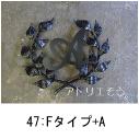 おしゃれで人気のロートアイアン風オリジナルアルミ製妻飾りFタイプにイニシャルAのモチーフのを加えた写真