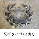 おしゃれで人気のロートアイアン風オリジナルアルミ製妻飾りFタイプにイカリのモチーフのを加えた写真
