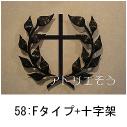 おしゃれで人気のロートアイアン風オリジナルアルミ製妻飾りFタイプに十字架のモチーフのを加えた写真