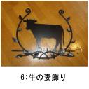 牛を葉に囲まれたようなイメージでデザインしたおしゃれで人気のロートアイアンオーダー妻飾りの写真