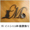 イニシャルMと猫と四葉のクローバーを素敵に組み合わせてデザインしたおしゃれで人気のロートアイアン風アルミ製オーダー妻飾りの写真