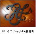 イニシャルKとYに音符を組み合わせてデザインしたおしゃれで人気のロートアイアン風アルミ製オーダー妻飾りの写真