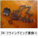 フライングピックと四葉のクローバーを組み合わせてデザインしたおしゃれで人気のロートアイアン風アルミ製オーダー妻飾りの写真
