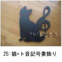 猫のしっぽをト音記号にデザインしたおしゃれで人気のロートアイアン風アルミ製オーダー妻飾りの写真
