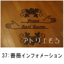 薔薇をモチーフに案内の文字と素敵に組み合わせたお店のロートアイアンインフォメーションの写真