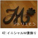 イニシャルMと四葉のクローバーを組み合わせてデザインしたおしゃれで人気のロートアイアン風アルミ製オーダー妻飾りの写真
