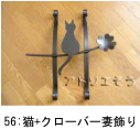 猫と四葉のクローバーを組み合わせてデザインしたおしゃれで人気のロートアイアン風アルミ製オーダー妻飾りの写真
