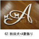 イニシャルAと秋田犬を組み合わせてデザインしたおしゃれで人気のロートアイアン風ステンレス製オーダー妻飾りの写真