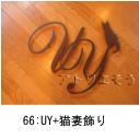 イニシャルUとYに猫を組み合わせてデザインしたおしゃれで人気のロートアイアン風アルミ製オーダー妻飾りの写真