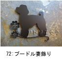 プードルの四葉のクローバーを組み合わせてデザインしたおしゃれで人気のロートアイアン風アルミ製オーダー妻飾りの写真