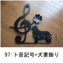 ト音記号と犬を組み合わせてデザインしたおしゃれで人気のロートアイアン風アルミ製オーダー妻飾りの写真