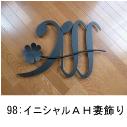 イニシャルAとHを音符に見立てて四葉のクローバーを組み合わせてデザインしたおしゃれで人気のロートアイアン風アルミ製オーダー妻飾りの写真